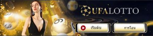 UFA lotto